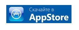 Официальное Приложение для Iphone