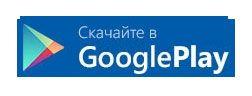 Официальное Приложение для Android